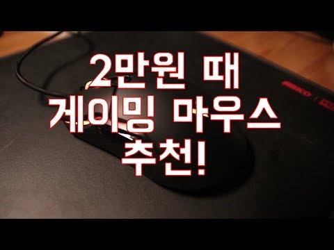 [ch.ETC] 20$ gaming mouse recommend 2만원 때 게이밍 마우스 추천 (라푸 게이밍 마우스 VT200)