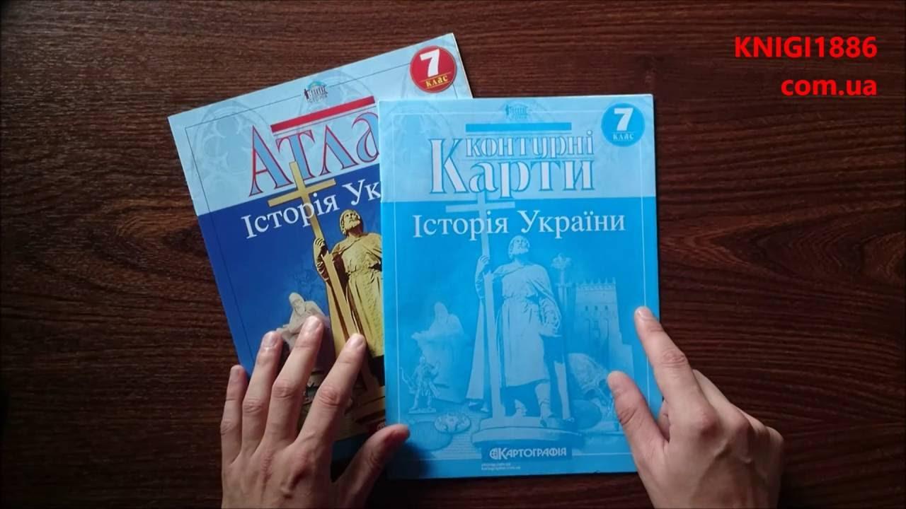 Подготовка к зно 2018 по истории украины ➤ тесты, пособия купить. Лучшая цена на книги и учебники. Доставка по украине ✓ заходите!