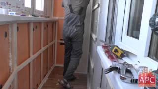 АРСеналстрой - технология остекления и комплексного ремонта балкона(Перед началом работ мастера провели тщательную подготовку: были подняты оконные рамы и все необходимые..., 2014-12-22T16:28:17.000Z)