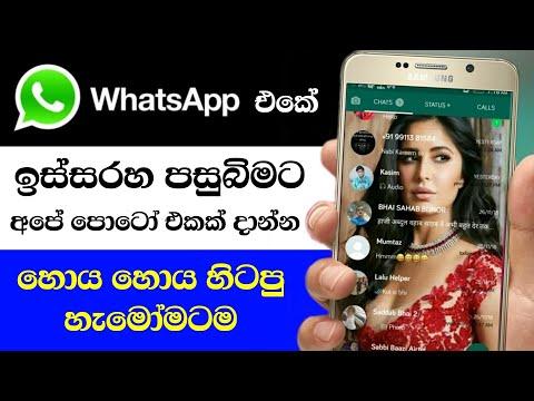Change Whatsapp Homescreen Wallpaper 2020 - Sinhala Nimesh A