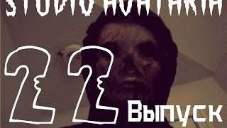 Studio Avataria 22 выпуск - ТОП 20: Файлы смерти.