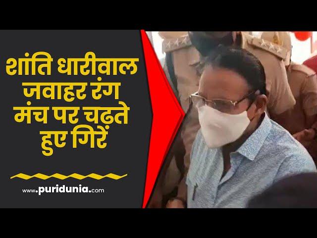आवासन संसदीय कार्य मंत्री शांति धारीवाल जवाहर रंग मंच पर चढ़ते हुए गिरे| Viral