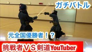 元全国1位の剣道YouTuberVS元九州大会2位の挑戦者 ガチバトル 【剣道 kendo】