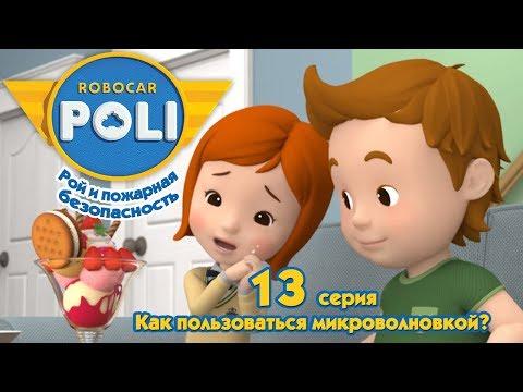 Робокар Поли - Рой и пожарная безопасность - Как пользоваться микроволновкой? (серия 13)