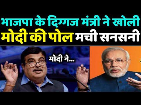 Modi के दिग्गज मंत्री Nitin Gadkari ने खोली Modi के झूठ की पोल, भाजपा में आया भूकंप