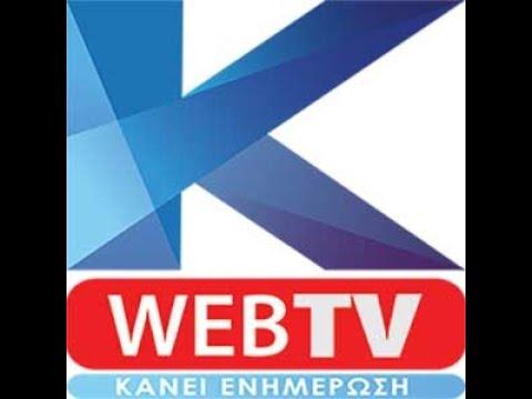 Kapa WebTV - (ΖΩΝΤΑΝΗ ΜΕΤΑΔΟΣΗ) #kapawebtv #kapanews