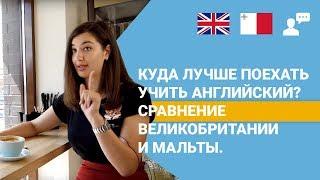 Курсы английского языка в Великобритании и на Мальте: плюсы и минусы