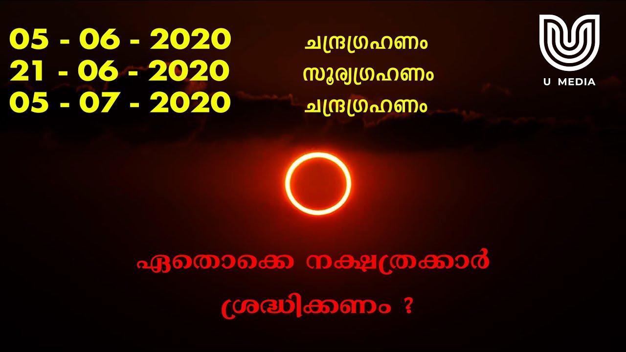 Lunar & Solar Eclipse 2020 | U Media