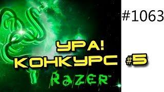 Конкурс №5 с призами RAZER от Фитнес канала Юрия Спасокукоцкого и
