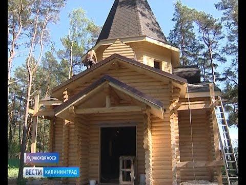 На Куршской косе готовят к открытию новый туристический объект