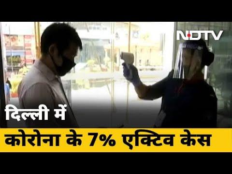 COVID-19 Delhi Updates: दिल्ली में पिछले 24 घंटे में 1404 नए केस, 16 की मौत