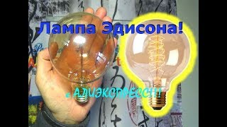 Лампа Эдисона с Алиэкспресс! Обзор Тест!