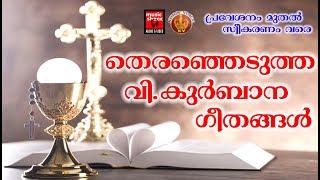 Holy Mass Songs # Christian Devotional Songs Malayalam 2018 # Muthe Ninakkayi