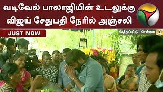வடிவேல் பாலாஜியின் உடலுக்கு விஜய் சேதுபதி நேரில் அஞ்சலி | Vadivel Balaji