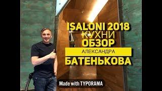 Мы на iSaloni 2018 | кухни, дизайн - новинки 2 часть | жизнь дизайнера
