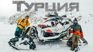 Турция горнолыжки Фрирайд Саклыкент Давраз Улудаг Эрджиес Горнолыжный курорт