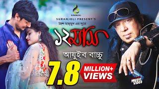 বারো মাস | Baro Mash | Ayub Bachchu | Music Video | Bangla New Song
