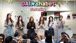 달샤벳(Dalshabet)-To.Darling [갤러리K 사진전&미니콘서트] 4K 직캠(fancam) by …