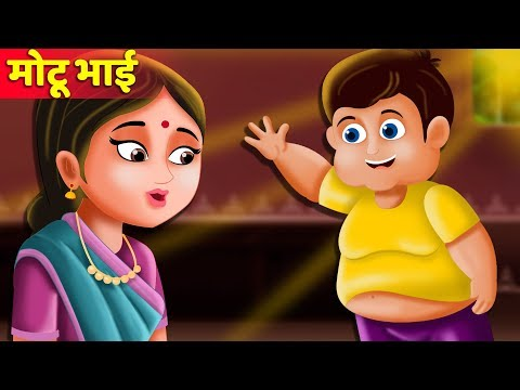मोटू भाई की कहानी  | Motu Bhai's story | Hindi Kahaniya for Kids | Moral Stories for Kids