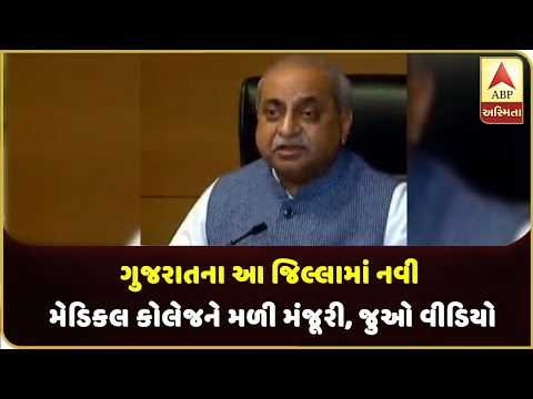 New Medical College Approved In This District Of Gujarat | ABP Asmita