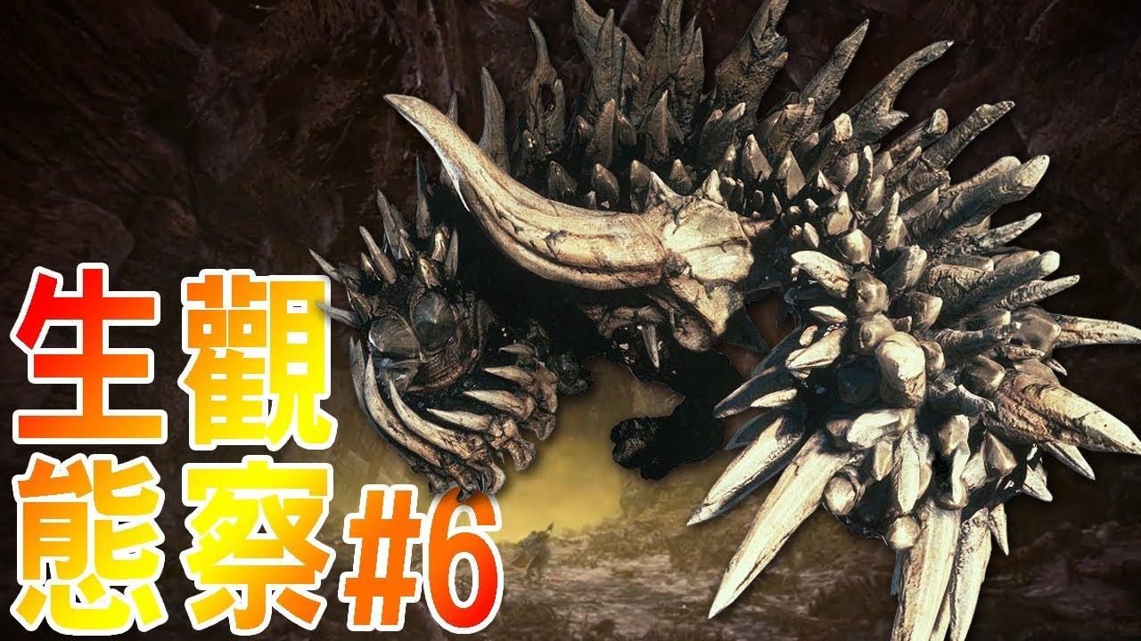 【魔物獵人世界MHW】生態觀察#6-停不下來的輪子-骨鎚龍- - YouTube