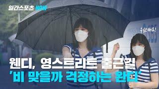 레드벨벳 웬디(WENDY), 영스트리트 출근길 '비 맞을까 걱정하는 완디'