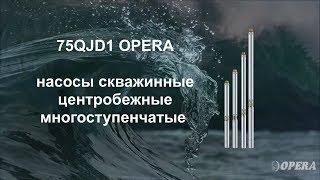 Насосы погружные/глубинные/ центробежные многоступенчатые Opera 75QJD1. Обзор.