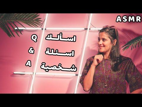Arabic ASMR Soft Spoken | اسألك اسئلة شخصية ✍ | فيديو للاسترخاء والراحة النفسية | اي اس ام ار