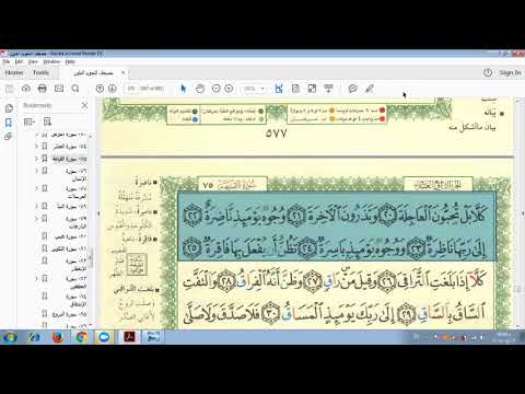 eaalim-aysha---surah-al-qiyamah-ayat-20-to-25-from-quran-.