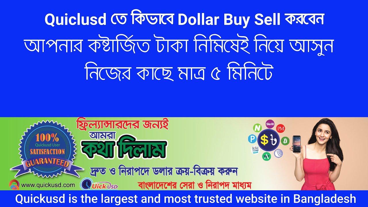 bitcoin buy sell bd