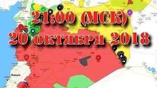 20 октября 2018. Военная обстановка в Сирии - обсуждаем итоги недели. Начало - в 21:00 по Москве.