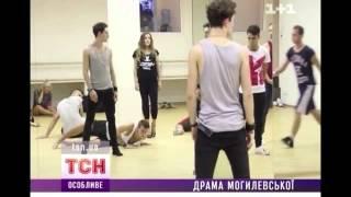 Наталья Могилевская в сюжете