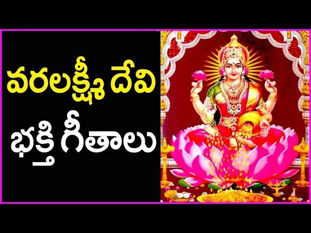 Varalakshmi Vratham Special Devotional Songs In Telugu - Sravana Sukravaram 2018 Special