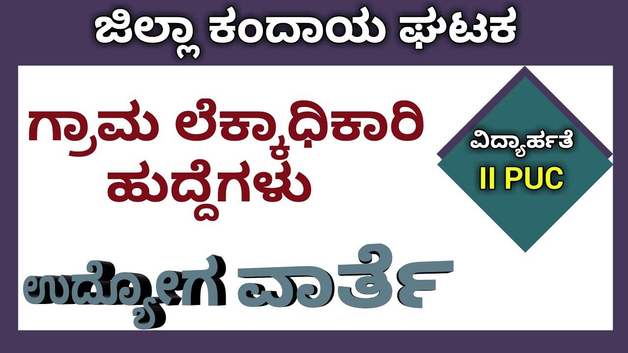 ಗ್ರಾಮ ಲೆಕ್ಕಾಧಿಕಾರಿ ಹುದ್ದೆಗಳು Chikkaballapur District Recruitment for 22  Village Accountants