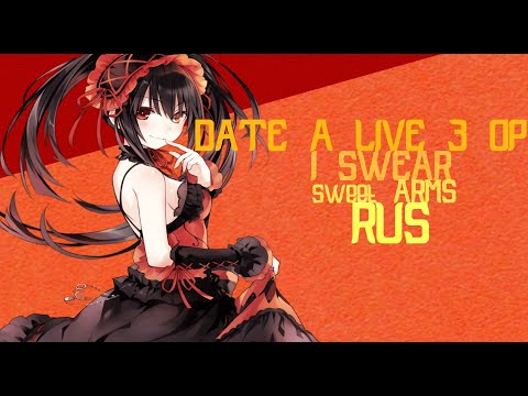 Date A Live OP 3 (I Swear By Sweet ARMS) [rus]