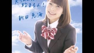 新田恵海 - 想像を超えた世界
