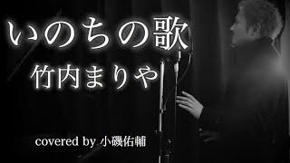 いのちの歌 / 竹内まりや(Covered by Yusuke Koiso/小磯佑輔) =======...
