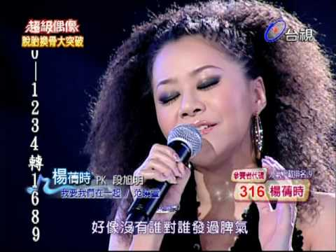 楊蒨時-我要我們在一起 - YouTube