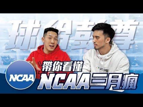 帶你看懂NCAA三月瘋。比NBA更多人關注的籃球賽! ft. 這是丹尼 - YouTube