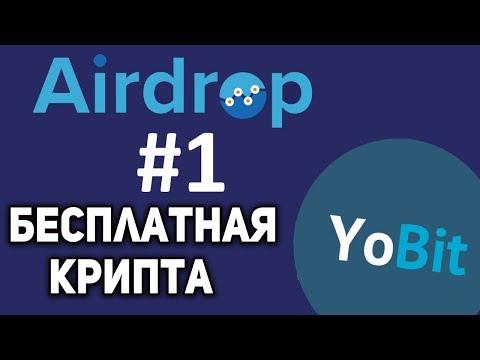 Как можно заработать на бирже Yobit с помощью Airdrop и Investbox