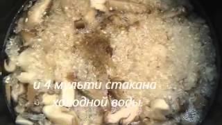 рис с грибами рецепт для мультиварки ,rice with mushrooms recipe for Multicookings