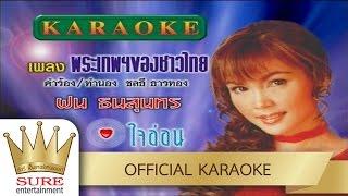 พระเทพของชาวไทย - ฝน ธนสุนทร [KARAOKE OFFICIAL]