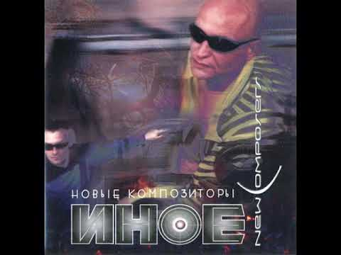 Новые Композиторы Ft. Brian Eno - Question Quest/Wild In The Sky/This Hit