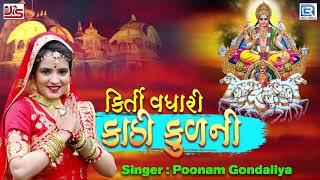 Kirti Vadhari Kathi Kulni Poonam Gondaliya | New Gujarati Song 2019 | કિર્તી વધારી કાઠી કુળની