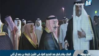 خادم الحرمين الشريفين يغادر قطر بعد تقديم العزاء في الشيخ خليفة بن حمد آل ثاني