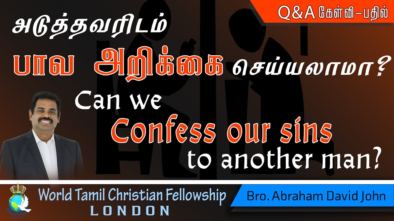 Can you confess your sin to another person? பாவஅறிக்கை மற்றவரிடம் செய்யலாமா?