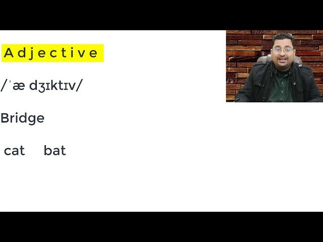 Adjective pronunciation rule