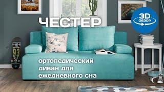 «ЧЕСТЕР» - ортопедический диван для ежедневного сна