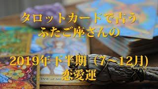 2019年下半期(7~12月)ふたご座さんの恋愛運(タロット占い) thumbnail