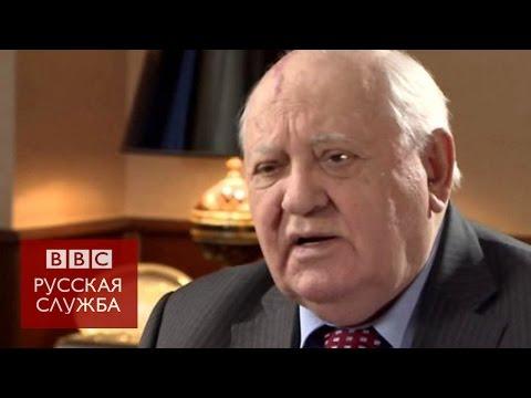 Смотреть Горбачев: Развал СССР - моя драма онлайн